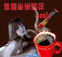 丹麥原裝進口【催情雀巢咖啡】新元素