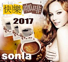 快樂系列最新商品 - 2017 快樂咖啡 加強版