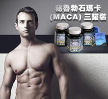 秘魯勃石瑪卡 (MACA) 10 罐裝