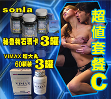 超值 C 套餐:VIMAX 增大丸 60 顆裝 3 罐 + 秘魯勃石瑪卡 3 罐