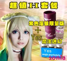 超值 H 套餐 : Yes 魔法迷幻 + 紫色淫狼限量版 超強組合 - 八折特低價