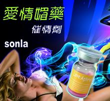 美國科技新品【愛情媚藥 LoveAphrodisiac】催情劑 - 八折促銷