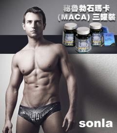 秘魯勃石瑪卡 (MACA) 3 罐裝 - 超低五折特價