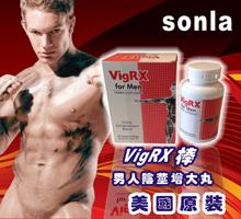 美國原裝 VigRX 棒男人陰莖增大丸 (60 顆裝) - 買三罐送瑪卡